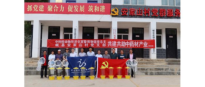 国家动物标本资源库赴甘肃岷县中药材基地开展病虫害调查及党支部共建