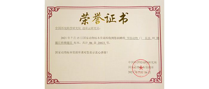 中国环境科学研究院科研人员向国家动物标本资源库捐赠昆虫标本