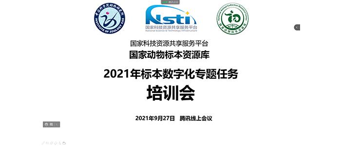 国家动物标本资源库召开2021年标本数字化专题任务培训会